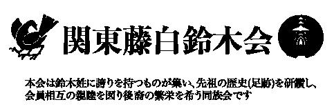 関東藤白鈴木会